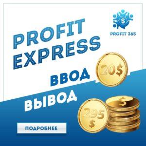 Profit Express