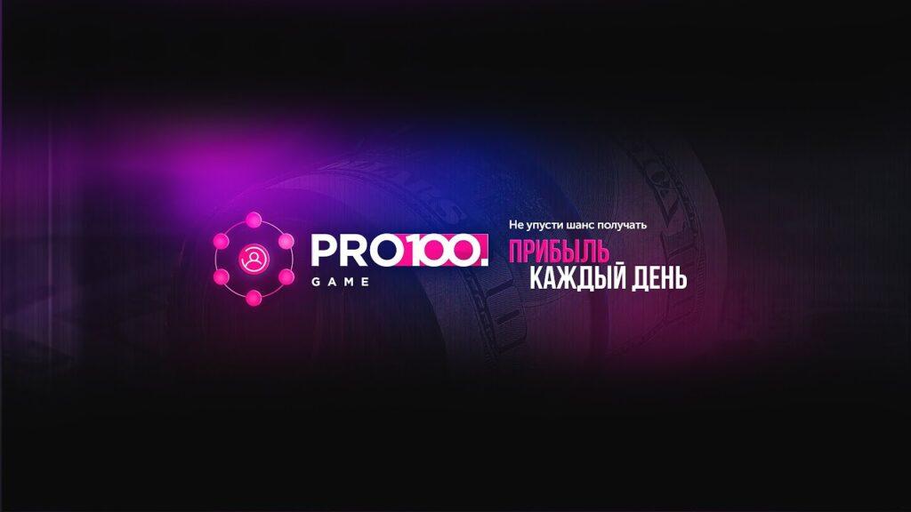 Pro100game